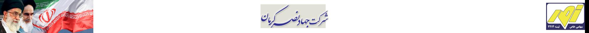 شرکت جهاد نصر کرمان لوگو