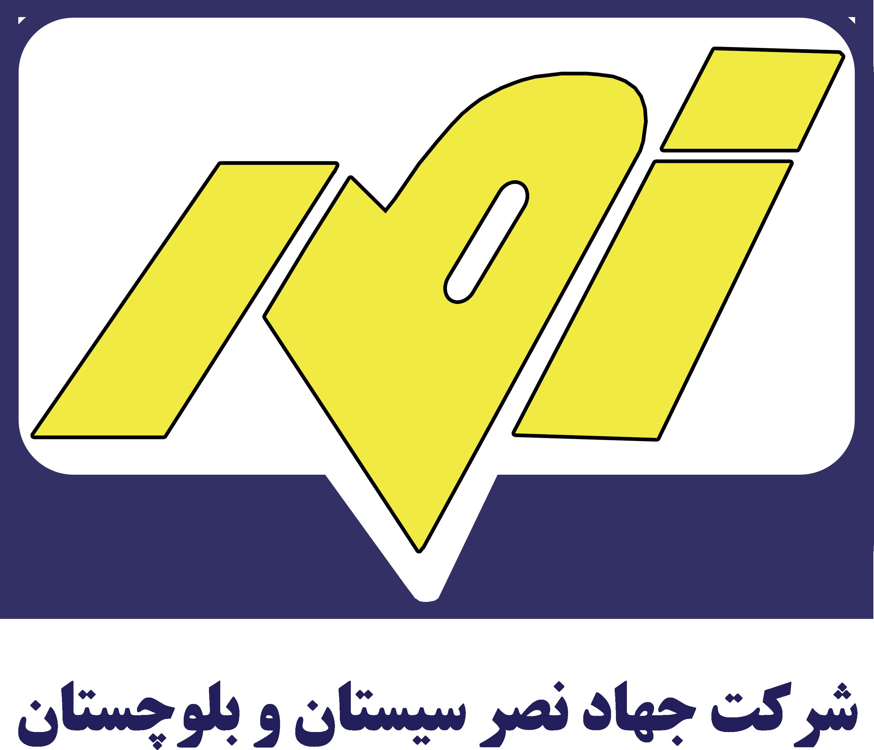 شرکت جهاد نصر سیستان بلوچستان