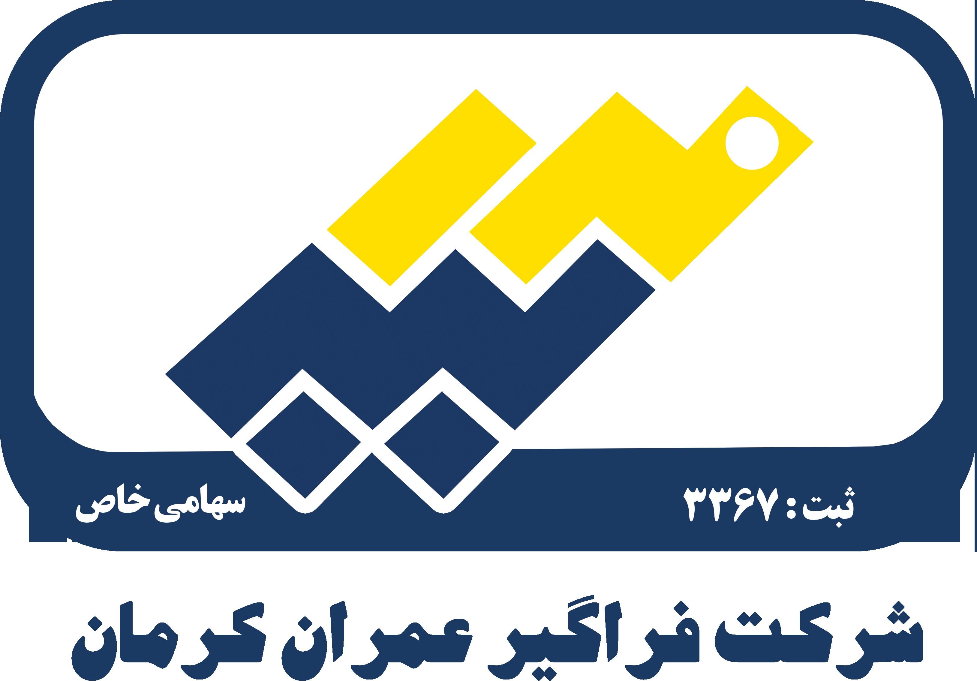 شرکت فراگیر عمران کرمان