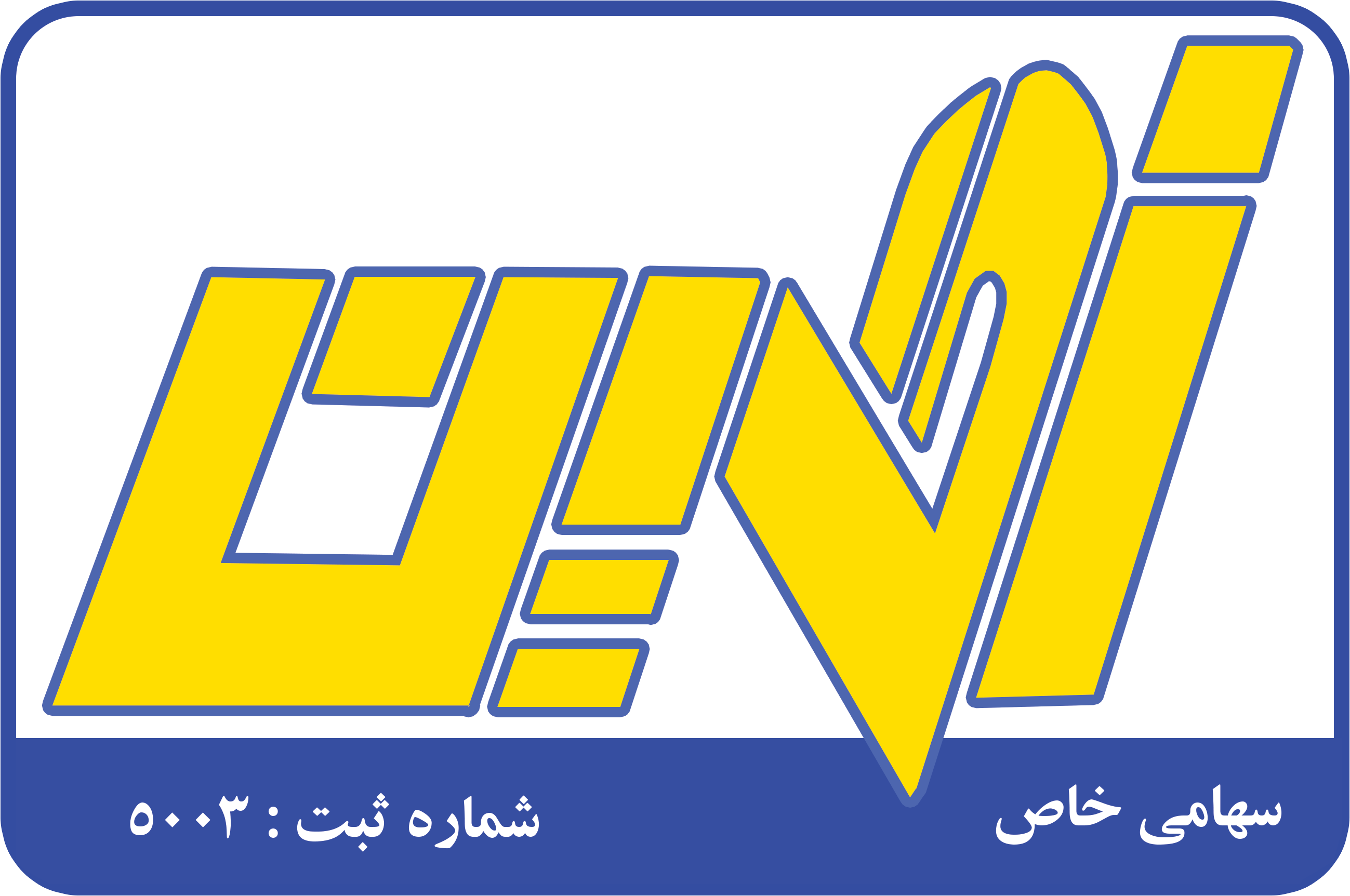 شرکت نگین پرتو کرمان