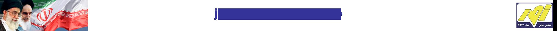 شرکت جهاد نصر کرمان Logo