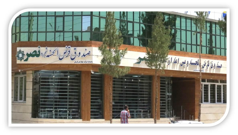 صندوق پس انداز و قرض الحسنه شجره نصر
