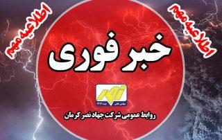 شرکت هاد نصر کرمان خبر فروی
