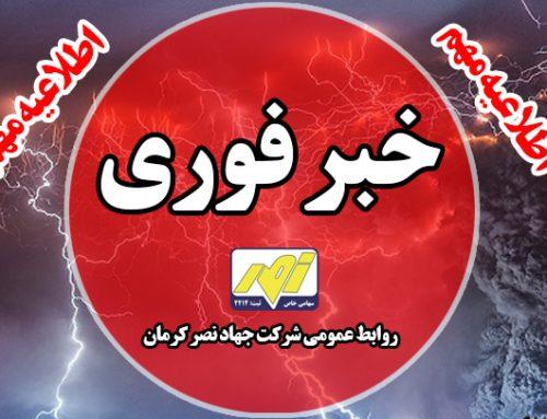 خبر فوری: پیام مدیر عامل شرکت جهاد نصر کرمان در پی پیش بینی های هواشناسی و احتمال جاری شدن سیلاب در سراسر کشور