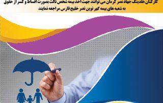 شرکت خدمان بیمه ای گهر نوین نصر خلیج فارس