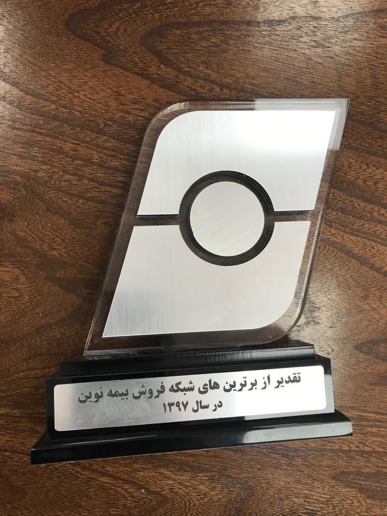 شرکت بیمه گهر نوین نصر خلیج فارس- جهاد نصر کرمان