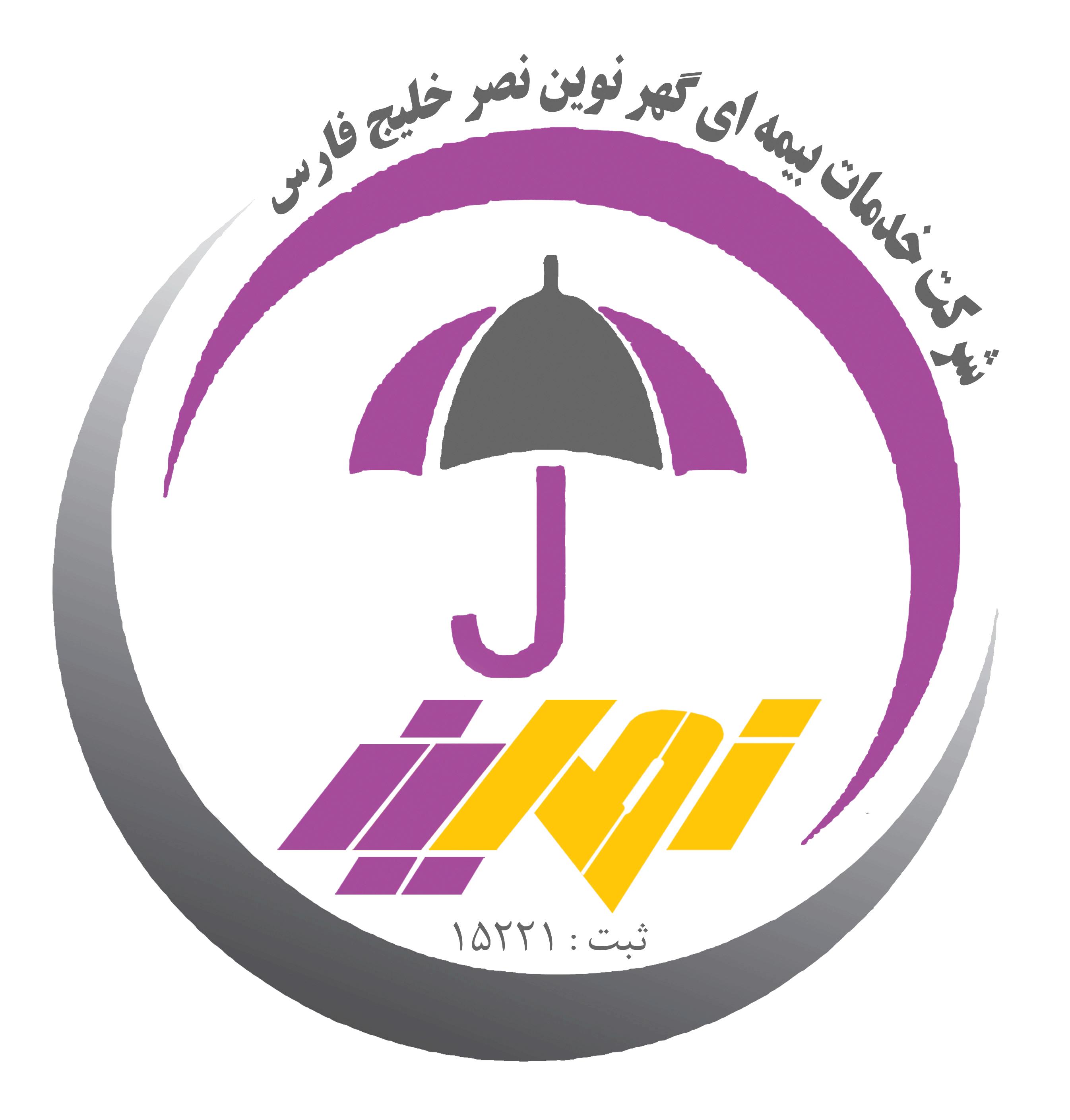 شرکت خدمات بیمه گوهر نوین نصر خلیج فارس