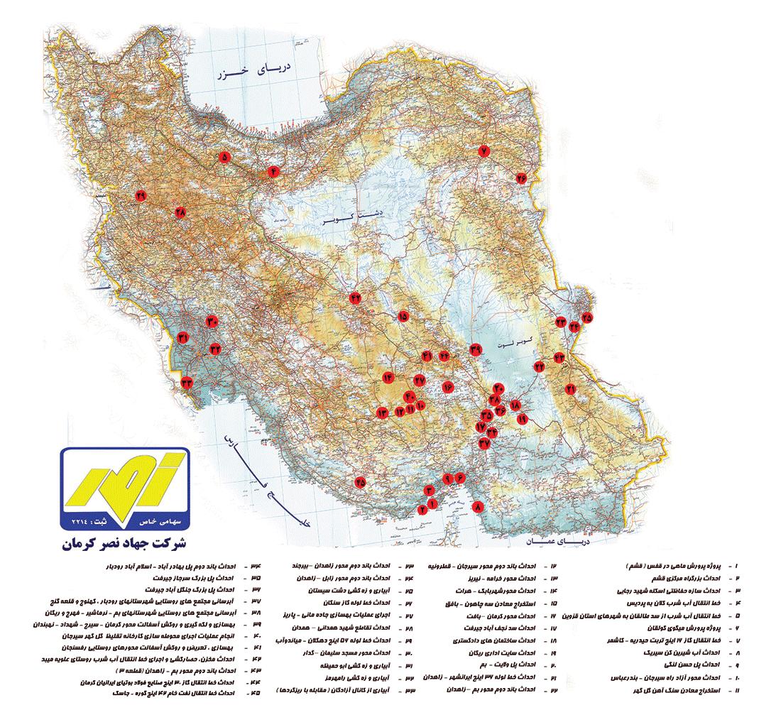 نقشه پروژه های جهاد نصر کرمان