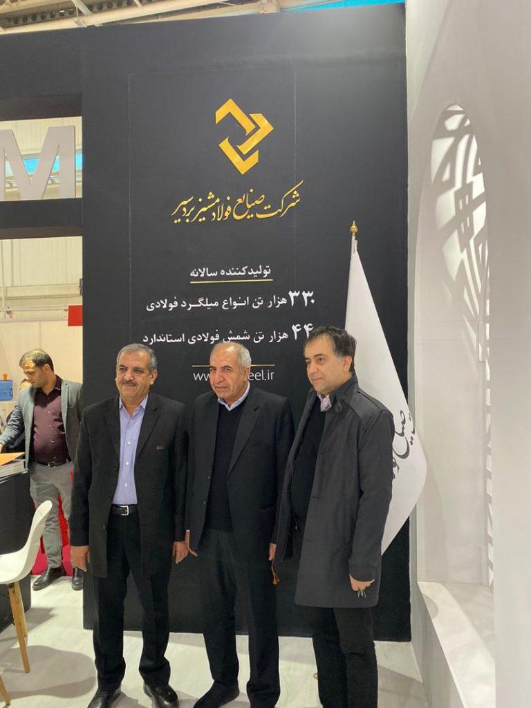نمایشگاه متافو تهران