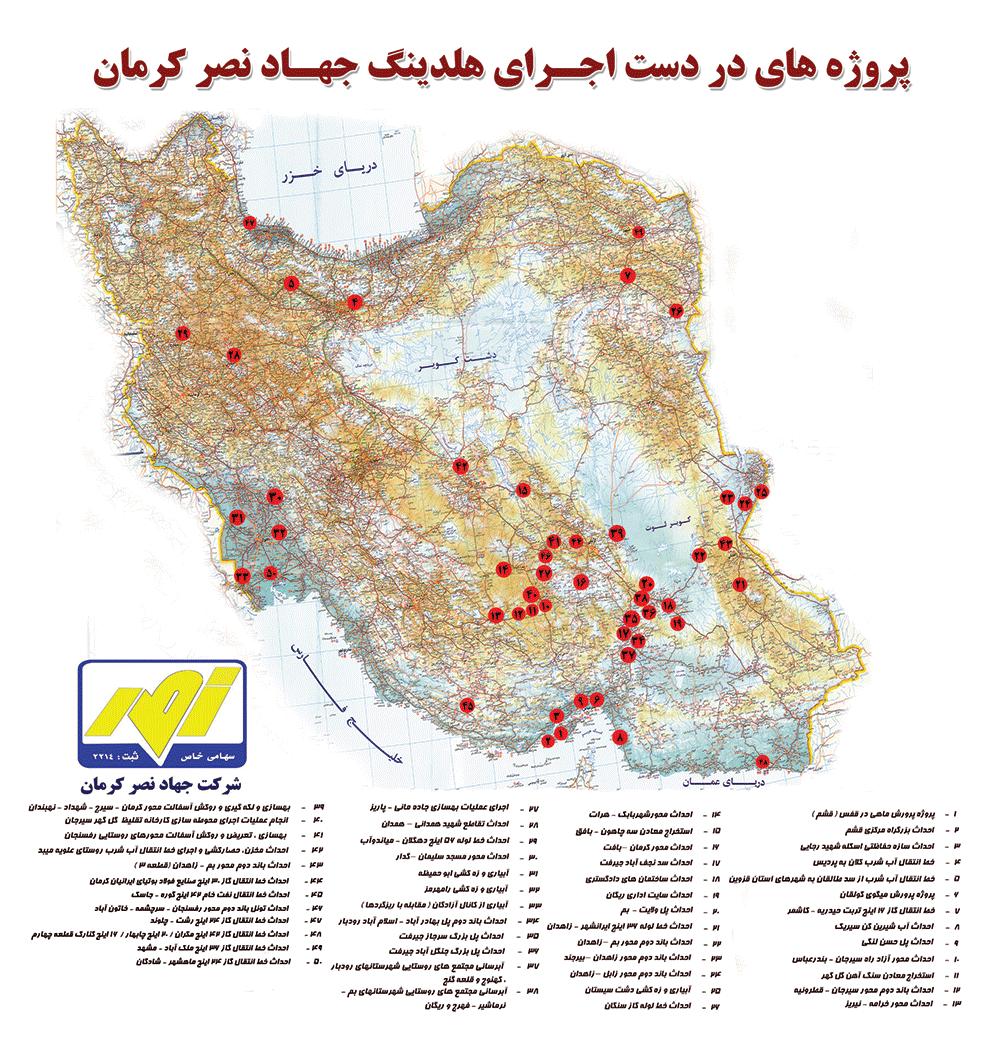نقشه پروژه های در دست انجام جهاد نصر کرمان