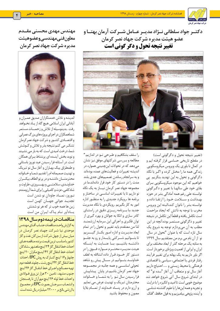 فصلنامه جهاد نصر کرمان