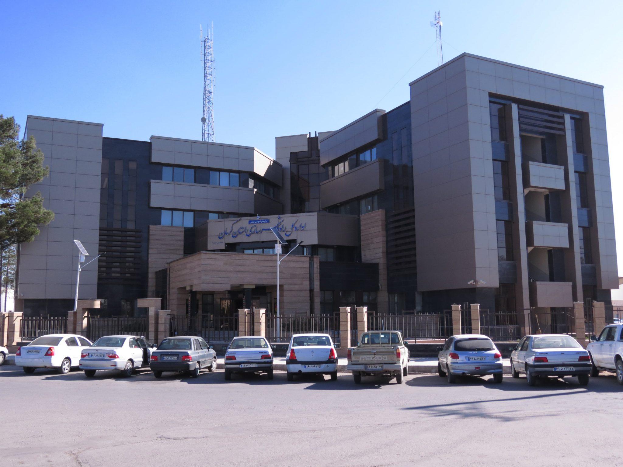 ساختمان اداره کل راه و شهرسازی استان کرمان ساخت شرکت جهاد نصر کرمان