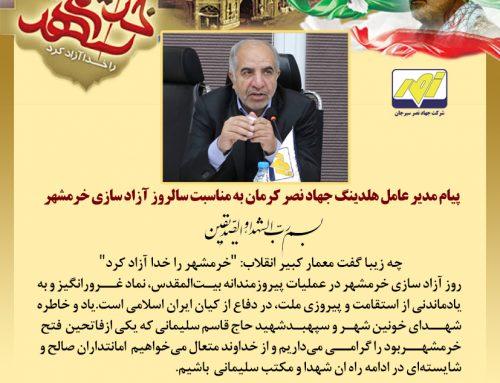 پیام مدیر عامل هلدینگ جهاد نصر کرمان به مناسبت سالروز آزاد سازی خرمشهر