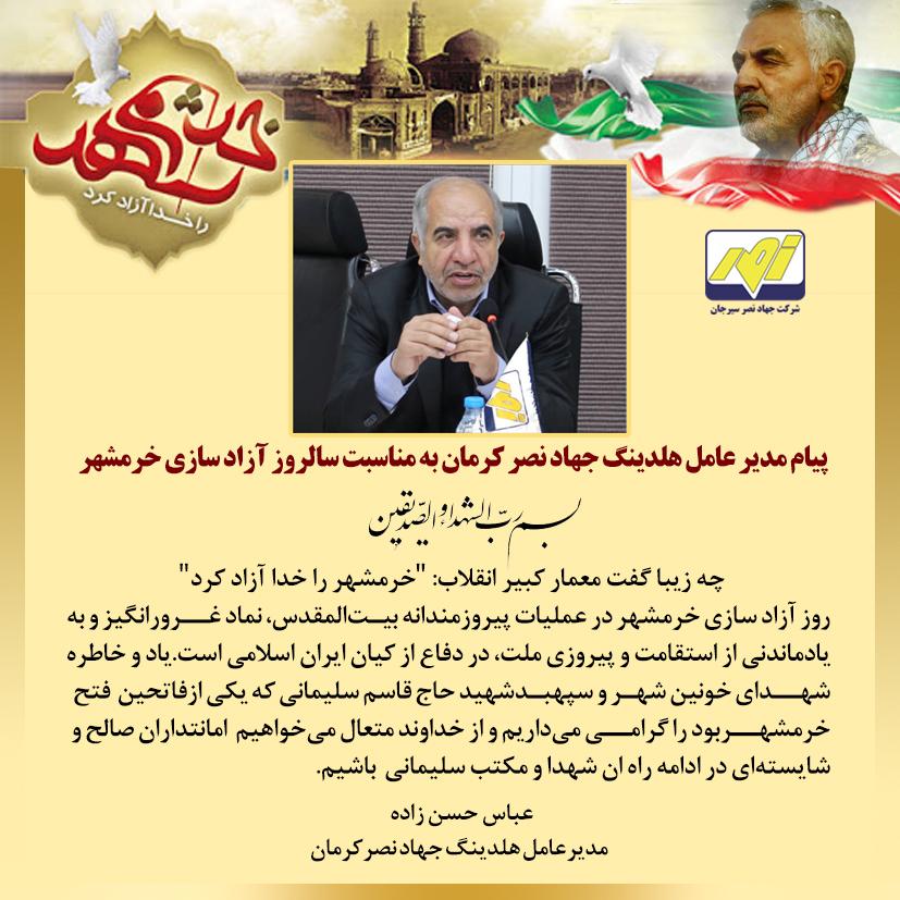 مدیر عامل هلدینگ چهاد نصر کرمان