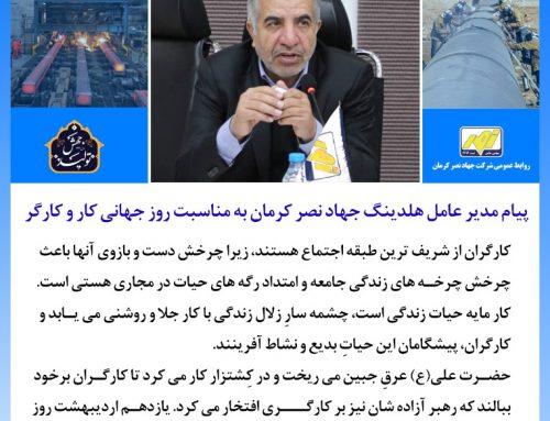 پیام مدیر عامل هلدینگ جهاد نصر کرمان به مناسبت گرامیداشت روز جهانی کار و کارگر