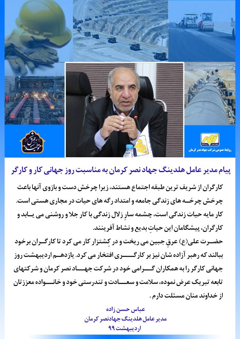 مدیر عامل شرکت جهاد نصر کرمان