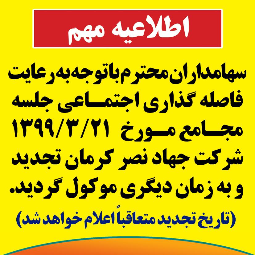 شرکت جهاد نصر کرمان سهامداران