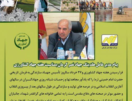 پیام مدیر عامل هلدینگ جهاد نصر کرمان بمناسبت هفته جهاد کشاورزی