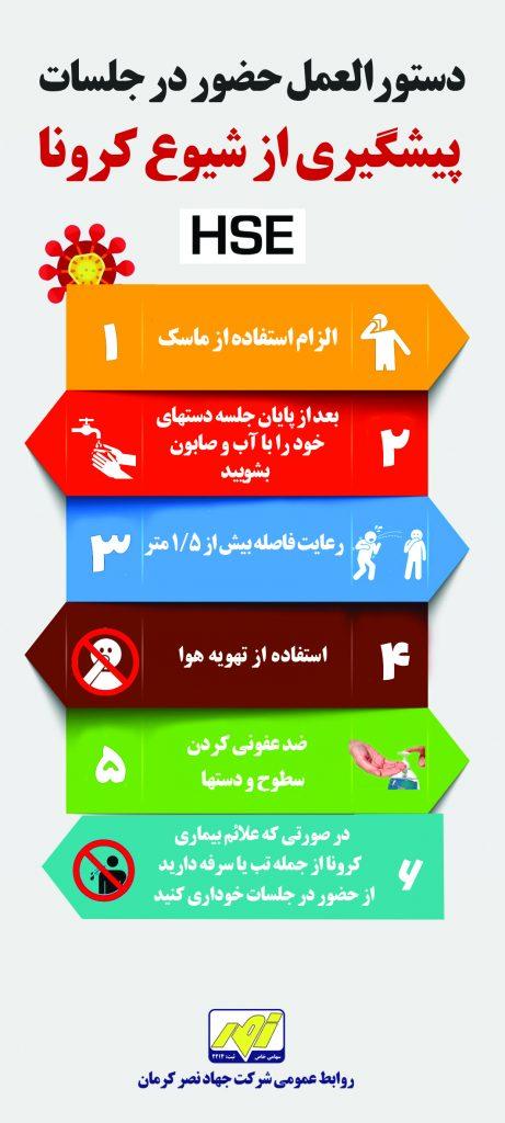 جهاد نصر کرمان