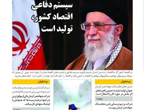 فصلنامه داخلی شرکت جهاد نصر کرمان بهار 99