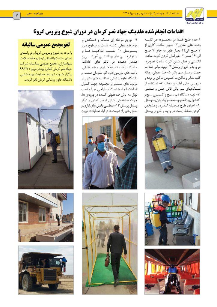 فصلنامه شرکت جهاد نصر کرمان بهار 99