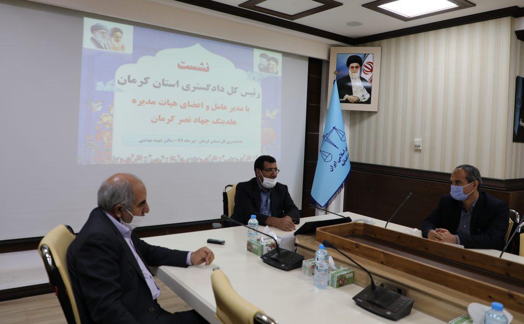 رئیس اداره کل دادگستری کرمان و چهاد نصر کرمان
