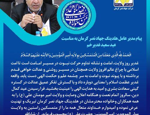 پیام مدیر عامل هلدینگ جهاد نصر کرمان به مناسبت عید سعید غدیر خم