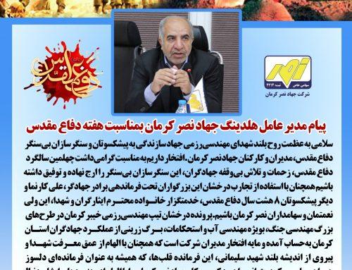 پیام مدیر عامل هلدینگ جهاد نصر کرمان بمناسبت هفته دفاع مقدس