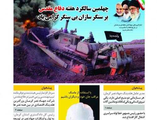 نشریه داخلی شرکت جهاد نصر کرمان تابستان 99