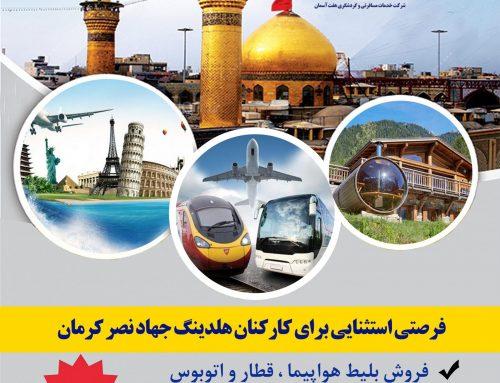 طرح ویژه گردشگری کارکنان هلدینگ جهاد نصر کرمان