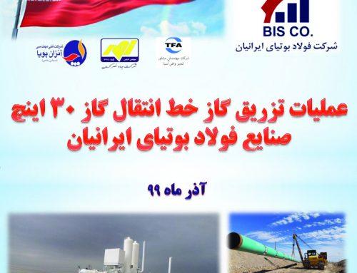 عملیات تزریق خط انتقال گاز 30 اینچ صنایع فولاد بوتیای ایرانیان