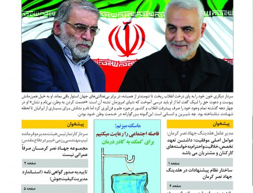 فصلنامه پاییز 1399 شرکت جهاد نصر کرمان منتشر شد